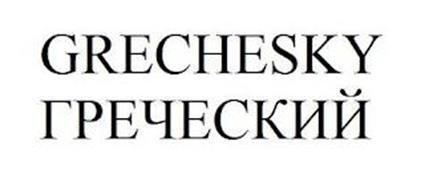GRECHESKY