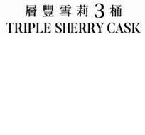 3 TRIPLE SHERRY CASK