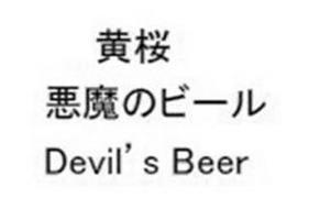 DEVIL'S BEER