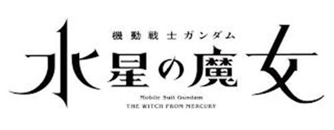 MOBILE SUIT GUNDAM THE WITCH FROM MERCURY